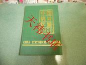 中国统计年鉴(1998)