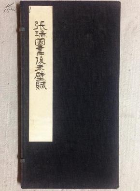 (民国时期珂罗版)张瑞图书后赤壁赋