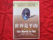 世界是平的【第一版&第二版】本书里轻微裂开
