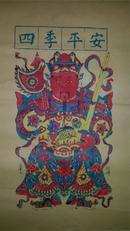 清代版木刻木版年画版画*四季平安*70*44cm