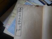 王船山读通鉴论(附宋论)线装白纸石印一册(卷11-12卷)