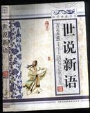 国学典藏书系; 世说新语
