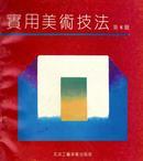 实用美术技法(6--15册)