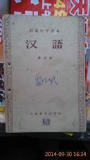 汉语一套三本