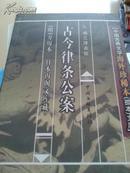 中国古典文学海外珍稀本;古今律条公案 {明}万历本 日本内阁文库藏