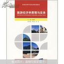 普通高等学校旅游管理教材:旅游经济学原理与实务