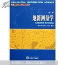 高等学校测绘工程系列教材:地籍测量学/詹长根等