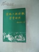 汉魏六朝诗歌鉴赏辞典