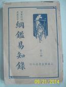纲鑑易知录 第8册 (百家批注足本大字)