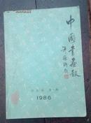 中国书画报1986年 合订本第一期(试刊)