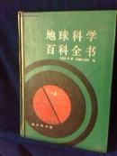 地球科学百科全书【精装 一版一印 2000册】