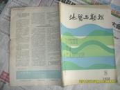 地质与勘探198年第八期
