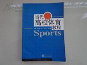 当代高校体育教程(体育项目全面介绍,是高校学生,老师身体锻炼,加强体育运动课程必备丛书)