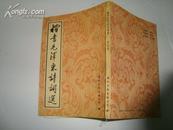 楷书毛泽东诗词选(91年1版1印)