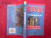老印象(第一辑 第二辑)鬼子兵制造的惨案 鬼子兵虐待华人的兽,