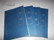 史记 (全四卷)---- 中华传世藏书系列