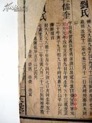 宋元.名人家谱(元:盪寇将军.申儒奎家谱)(64上)#1443