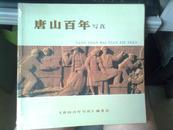 唐山百年写真(未拆封,大量历史图片)