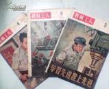 机械工人1956年4.5.6.期3本合售本..