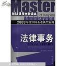 2003年度中国企业典型案例.法律事务(MBA课程全新读本)