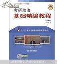 考研互动精品课程系列教程:考研政治基础精编教程