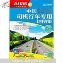 中国司机行车专用地图集(高速公路、城乡公路网)2015年版(2013)