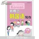 新概念韩国语写作(中级1)