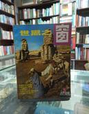 《世界之窗》(1984年第一期)