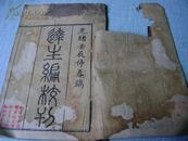 清光绪 贵华斋写刻本 字体精美《达生编校刊》1册 一套全
