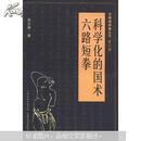 老拳谱辑集丛书(第8辑):科学化的国术·六路短拳