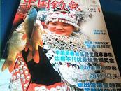 中国钓鱼2005年【1------12】总第174-----185期,品好