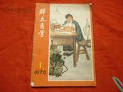 群众医学1974.1【创刊号,品佳!多插图漂亮!】私藏