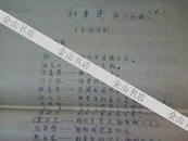 六场话剧《重逢》【手稿】1-6场本8开136页