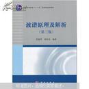 """普通高等教育""""十一五""""国家级规划教材:波谱原理及解析(第3版)"""