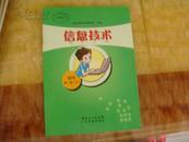 试用教材中学信息技术初一第一册下册