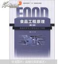 食品工程原理(第2版)9787501991204