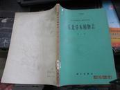 東北草本植物志.第三卷