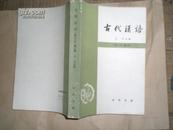 古代汉语(修订本全四册)85年2版多次印刷
