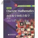 离散数学和组合数学(第二版)(改编版) 俞正光 高等教育出版社 9787040167320