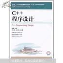 C++程序设计  姚琳编