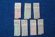 70年代南京市汽电车票7种合售