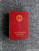 中华人民共和国法律及有关法规汇编:1979~1984