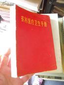 农村医疗卫生手册( 有毛像林题,毛主席题辞4页林彪题词2页,完整无涂画)