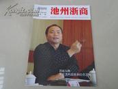 池州浙商(创刊号)2013年总第一期:集宏观视点、企业策划、品牌传播、学术专访为一体的综合性杂志