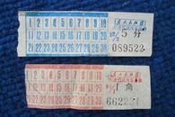70年代天津市公共汽车客票5分、1角两枚合售(为人民服务)