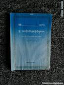 [高等师范专科教材]  初中物理教学通论(初中物理教学法 上册)