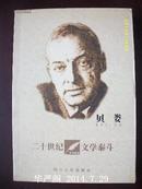 20世纪文学泰斗:贝娄