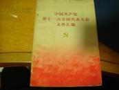 中国共产党第11 次全国代表大会文件汇编