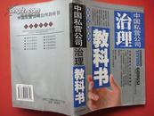 中国私营公司治理教科书(品相好无笔迹印章)