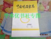 中国蛇学杂志(季刊1995年第4卷第4期总第12期)